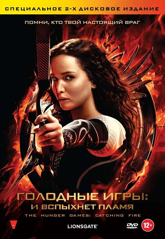 Голодные игры. И вспыхнет пламя (2 DVD) The Hunger Games: Catching FireСумев выжить на безжалостных Голодных играх, Китнисс Эвердин и Пит Мелларк, герои фильма Голодные игры. И вспыхнет пламя, возвращаются домой.<br>