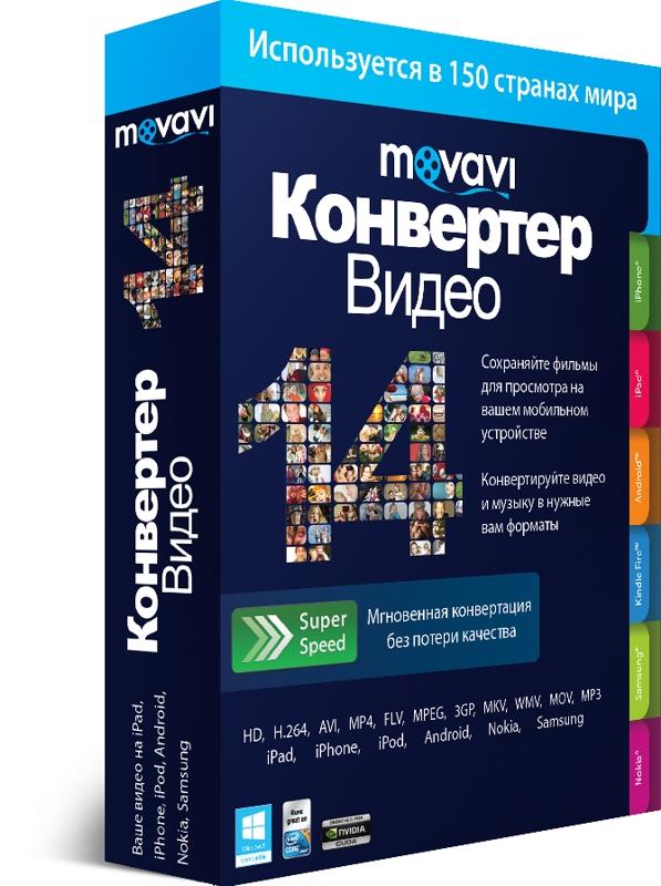 MOVAVI Видео Конвертер 14 БизнесMovavi Видео Конвертер 14 Бизнес &amp;ndash; программа для конвертации видео и незащищенных DVD в любой видеоформат и для любого видеоустройства.<br>