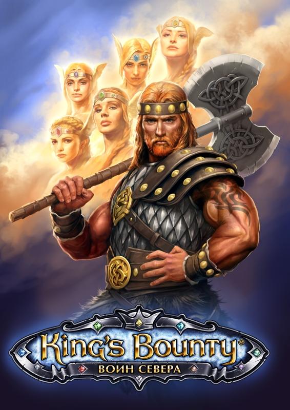 King's Bounty. Воин Севера. Набор материалов коллекционного издания (Цифровая версия)
