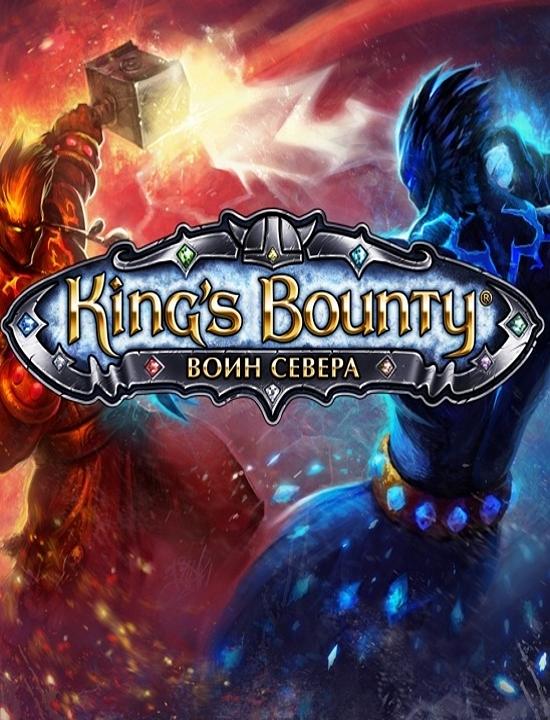 King's Bounty. Воин Севера. Лед и пламя. Дополнение [PC, Цифровая версия] (Цифровая версия) фото