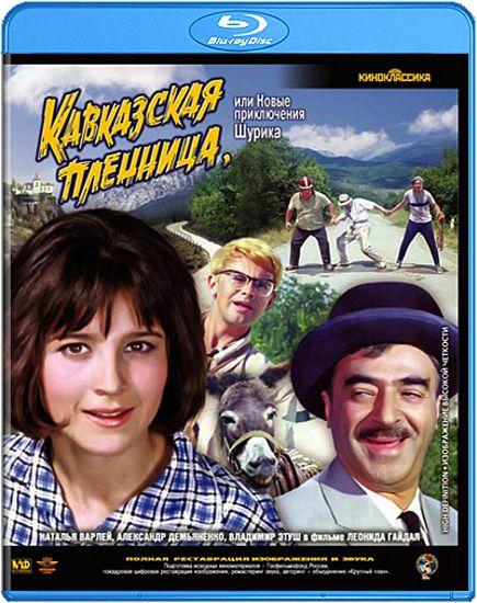 Кавказская пленница, или Новые приключения Шурика (Blu-ray) фото