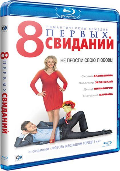 8первых свиданий (Blu-ray) диск с фильмам не торопи любовь диск в интернет магазине