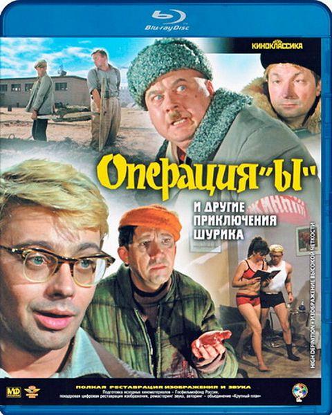 Операция «Ы» и другие приключения Шурика (Blu-ray)