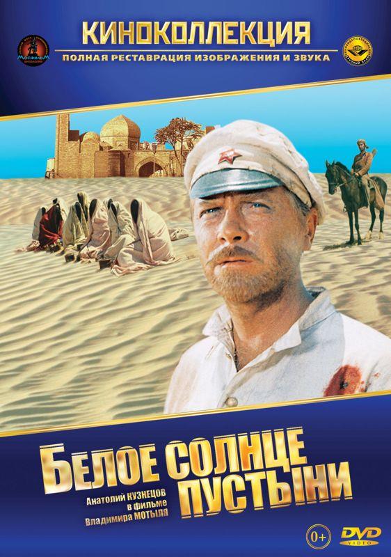 Белое солнце пустыниВсего лишила Советская власть бая Абдуллу (Кахи Кавсадзе).В фильме Белое солнце пустыникурбаши поклялся отомстить.<br>