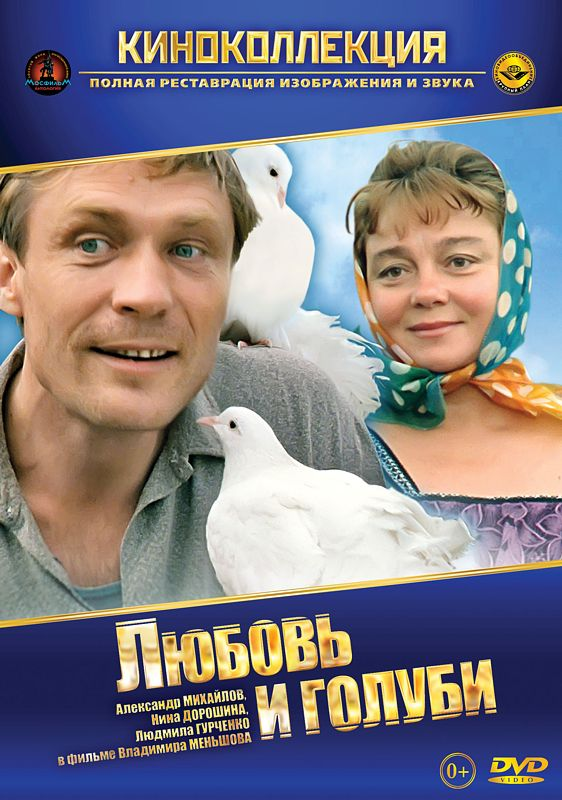 Любовь и голуби (DVD) голуби николаевские в украине купить