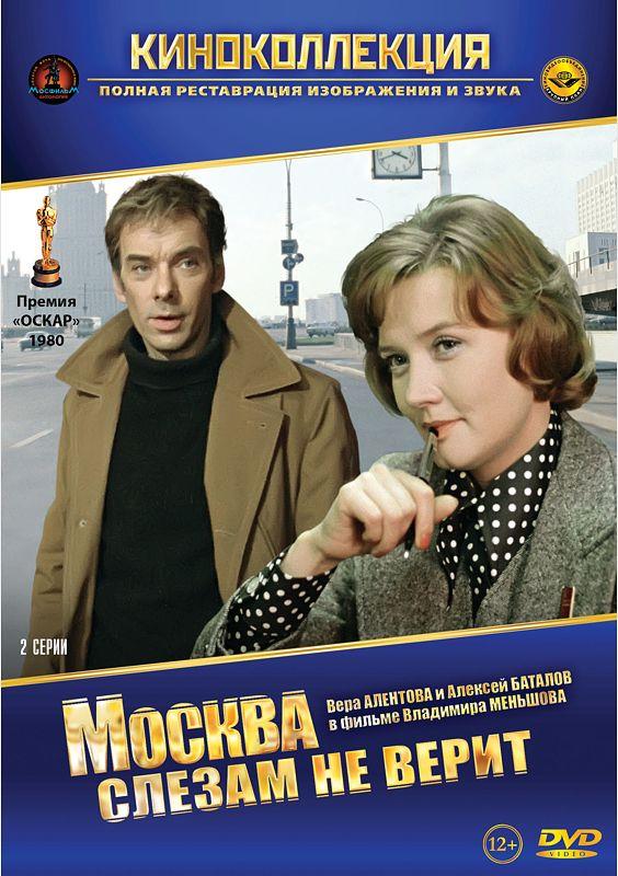 Москва слезам не веритФильм Москва слезам не верит &amp;ndash; о судьбах трех юных провинциалок, приехавших в Москву учиться, а заодно искать счастья. Главная героиня полюбила, но была покинута.<br>