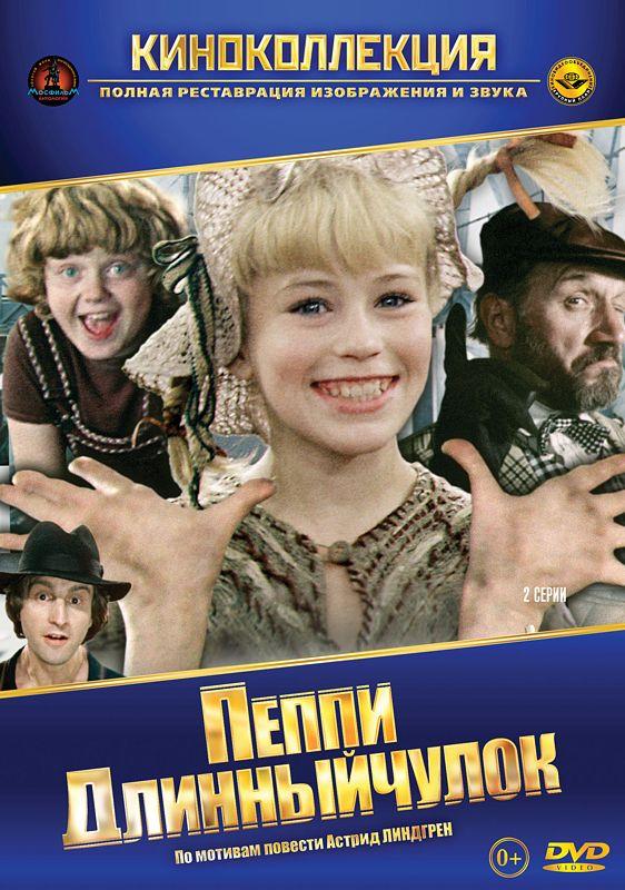 Пеппи ДлинныйчулокФильм Пеппи Длинныйчулок &amp;ndash; это музыкальная киносказка по мотивам повести знаменитой шведской писательницы Астрид Линдгрен.<br>
