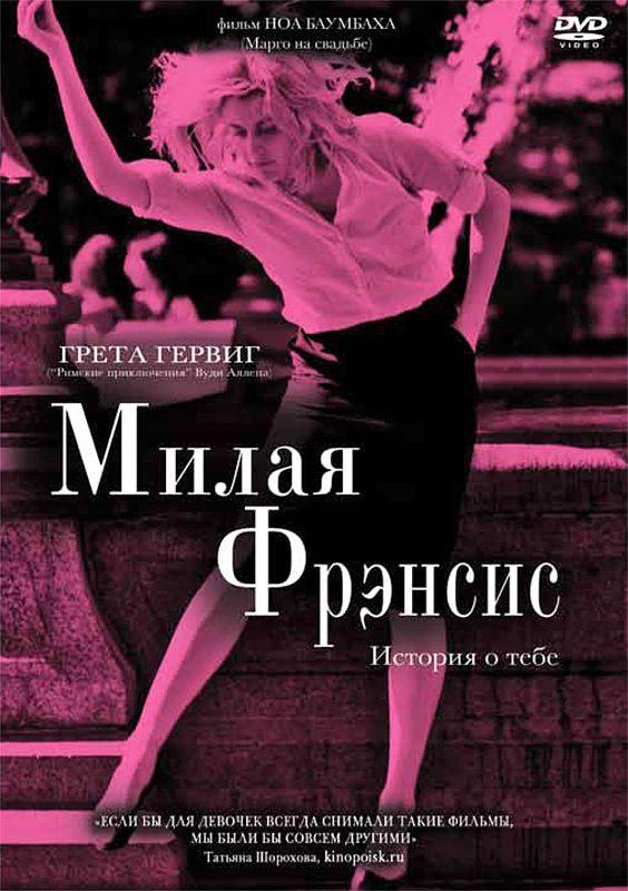 Милая Фрэнсис Frances HaГероиня фильма Милая Фрэнсис живёт в Нью-Йорке, но у нее, по сути, нет дома. Фрэнсис работает в танцевальной труппе, но она, признаться, совсем не танцор.<br>