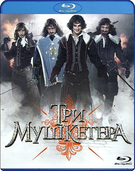 Три мушкетера (Blu-ray) три мушкетера