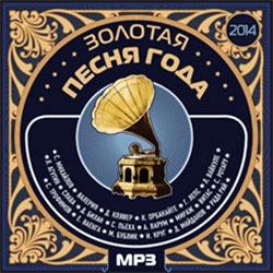 Сборник: Золотая песня года  (CD)