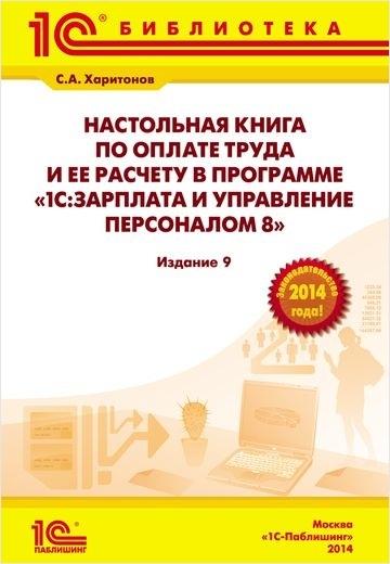 Настольная книга по оплате труда и ее расчету в 1С:Зарплата и управление персоналом 8. Редакция 2.5. Издание 9