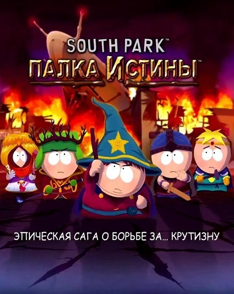 South Park. Палка истины. Ultimate Fellowship Pack. Дополнение
