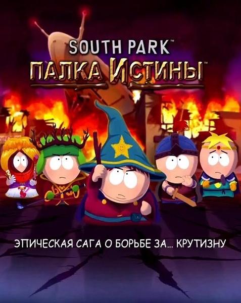 South Park: Палка Истины (Цифровая версия) south park the fractured but whole gold edition цифровая версия