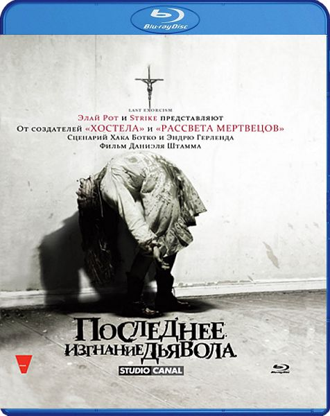 Последнее изгнание дьявола (Blu-ray) The Last Exorcism