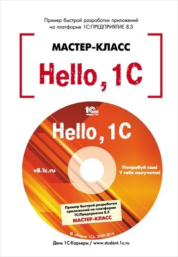Hello, 1C. Пример быстрой разработки приложений на платформе 1С:Предприятие 8.3. Версия 3 (+ CD)