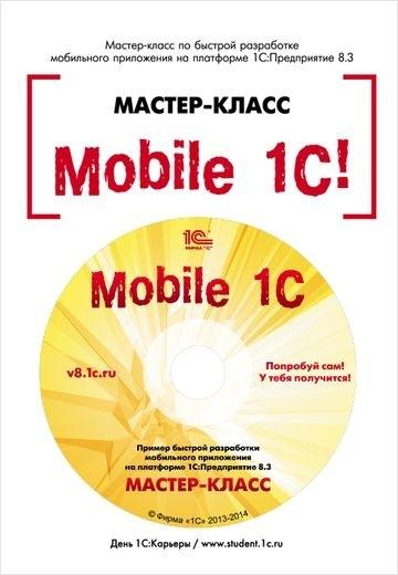 Мастер-класс Mobile 1С! Пример быстрой разработки мобильного приложения на платформе 1С:Предприятие 8.3. Версия 1 (+ CD)В состав продукта входит книга Пример быстрой разработки мобильного приложения на платформе 1С:Предприятие 8.3 и CD.<br>