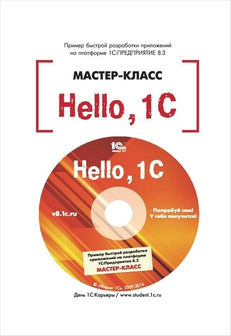Hello, 1C. Пример быстрой разработки приложений на 1С:Предприятие 8.3. Версия 3 (цифровая версия) (Цифровая версия)