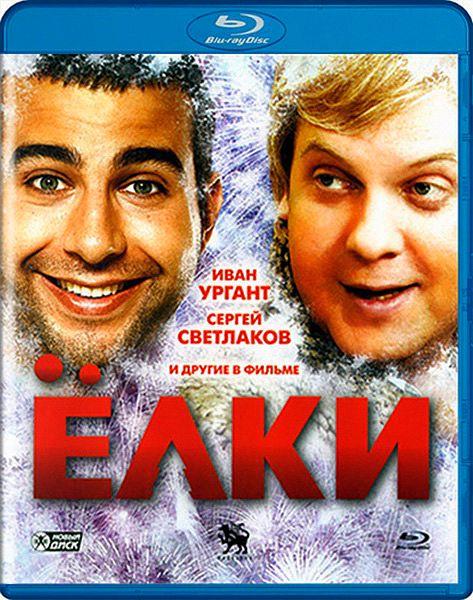 Ёлки (Blu-ray)Герои фильма Елки живут в разных уголках России и накануне нового года оказываются в забавных ситуациях, а объединяет их всех теория шести рукопожатий, которая поможет им в одном добром деле.<br>