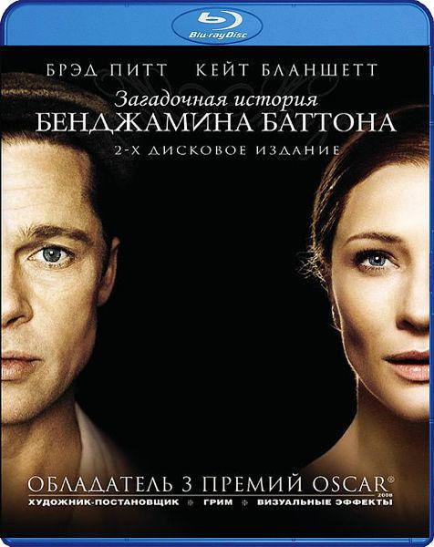 Загадочная история Бенджамина Баттона (2 Blu-ray) от 1С Интерес