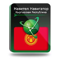 Навител Навигатор. Киргизия [Цифровая версия] (Цифровая версия) фото