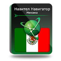 Навигационная система Навител с пакетом карт (Мексика) (Цифровая версия)
