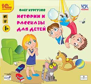 Кургузов Олег Истории и рассказы для детей (Цифровая версия)