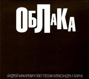 Андрей Макаревич. Облака. Песни Александра Галича от 1С Интерес