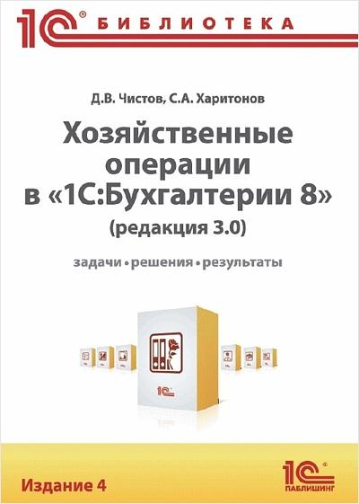 Хозяйственные операции в 1С:Бухгалтерии 8. Редакция 3.0. Издание 4 (Цифровая версия)