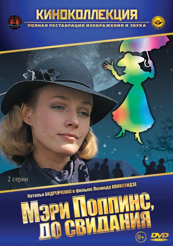Мэри Поппинс, до свидания!Мэри Поппинс, до свидания! &amp;ndash; музыкальный фильм по мотивам пьесы английской писательницы Памелы Треверс &amp;laquo;Мэри Поппинс&amp;raquo;<br>