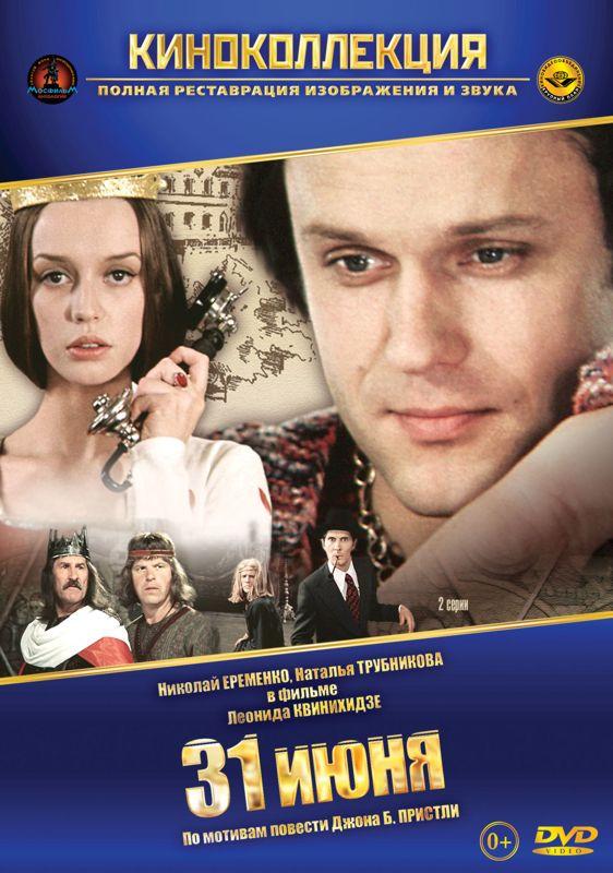 31 июняФильм 31 июня &amp;ndash; это фантастическая история любви художника, живущего в XXI веке, и принцессы королевства Парадор, времен правления короля Артура<br>