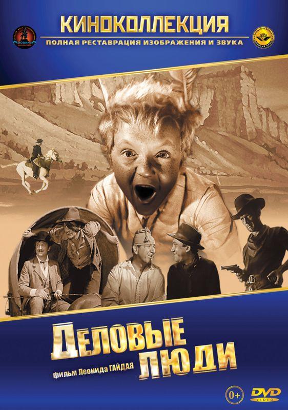 Деловые людиДеловые люди &amp;ndash; это серия короткометражных фильмов, поставленных по новеллам О&amp;rsquo;Генри. Наибольшая популярность выпала на долю новеллы &amp;laquo;Вождь краснокожих&amp;raquo;– столь уморительны оказались злоключения незадачливых похитителей юного сорванца<br>
