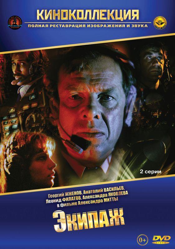 Экипаж (региональное издание) испанец региональное издание