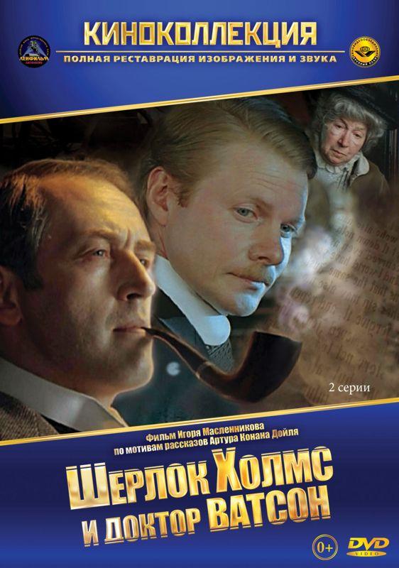 Шерлок Холмс и доктор Ватсон. 2 серииВ первой серии фильма Шерлок Холмс и доктор Ватсон мы оказываемся свидетелями знакомства Шерлока Холмса с доктором Ватсоном. Во второй Шерлок Холмс раскроет тайну &amp;laquo;кровавой надписи&amp;raquo; и выследит загадочного неуловимого убийцу.<br>