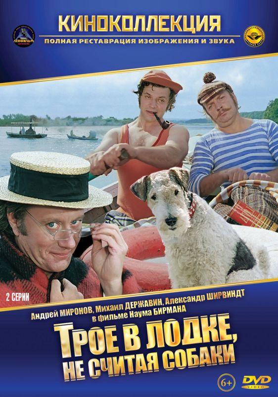 Трое в лодке, не считая собакиФильм Трое в лодке, не считая собаки снят по мотивам одноименной всемирно известной остроумнейшей повести английского писателя Джерома К. Джерома.<br>