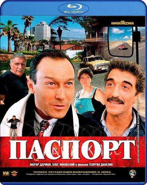 Паспорт (Blu-ray)Герои фильма Паспорт братья Папашвили, приехав в аэропорт, откуда один из них должен улететь в Израиль, захотели выпить шампанское. Захотели и выпили. И поэтому улетел не хормейстер детского хора Яков, а очень похожий на него брат &amp;ndash; таксист Мераб.<br>