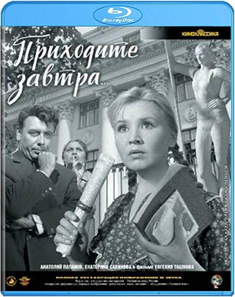 Приходите завтра (Blu-ray)Фильм Приходите завтра &amp;ndash; кинокомедия о судьбе простой, талантливой девушке Фросе, приехавшей учиться в Москву из небольшого сибирского села, о том, как она добилась поступления в консерваторию.<br>