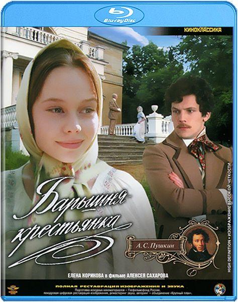 Барышня-крестьянка (Blu-ray) александр пушкин барышня крестьянка