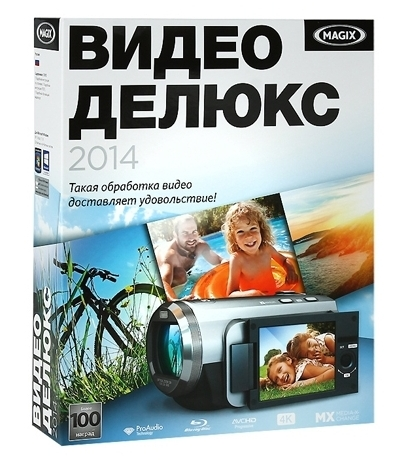 MAGIX Видео делюкс 2014Программный продукт MAGIX Видео делюкс 2014 оснащен режимом для начинающих, при использовании которого функциональность будет минимальной, а управление программой значительно упрощено.<br>