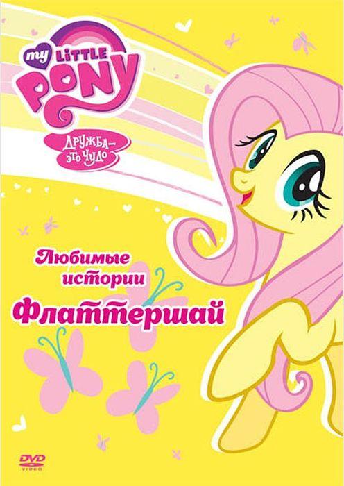 Мой маленький пони. Сезон 1. Любимые истории Флаттершай (региональное издание) My Little PonyДобро пожаловать в сказочный Понивилль, населенный волшебными пони в мультсериале Мой маленький пони. Они такие разные и очень похожи на нас с тобой.<br>