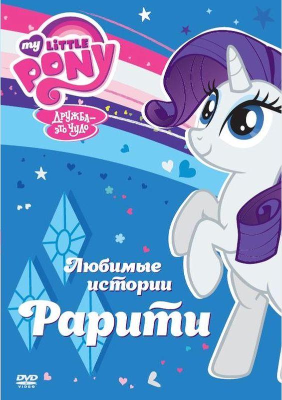 Мой маленький пони. Сезон 1. Любимые истории Рарити (региональное издание) My Little PonyДобро пожаловать в сказочный Понивилль, населенный волшебными пони в мультсериале Мой маленький пони. Они такие разные и очень похожи на нас с тобой.<br>