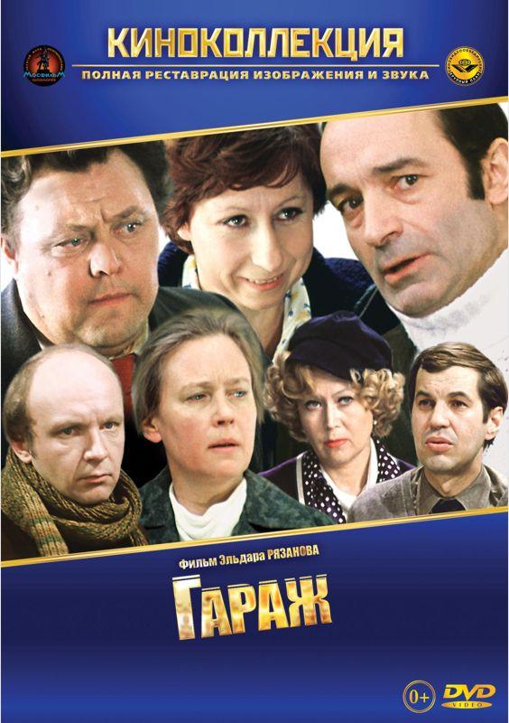 ГаражФильм Гараж &amp;ndash; безусловный шедевр мастера комедии Эльдара Рязанова, в котором, как в зеркале, отразилось наше &amp;laquo;общество советских людей&amp;raquo;<br>