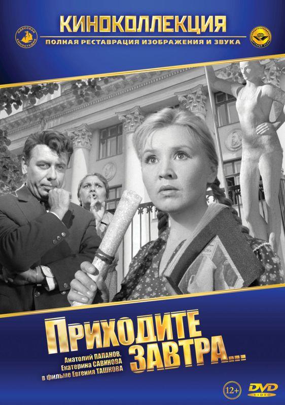 Приходите завтраФильм Приходите завтра &amp;ndash; кинокомедия о судьбе простой, талантливой девушке Фросе, приехавшей учиться в Москву из небольшого сибирского села, о том, как она добилась поступления в консерваторию.<br>