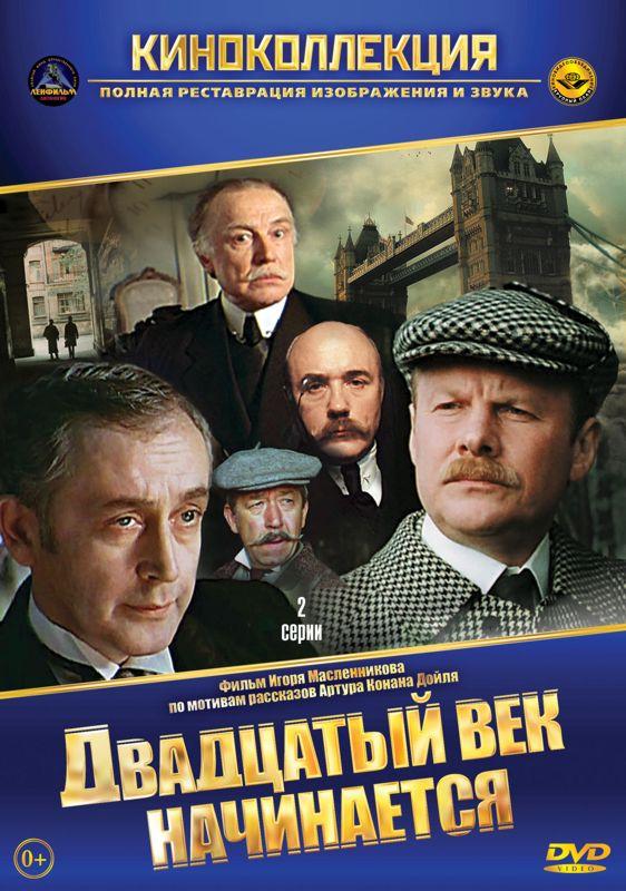 Двадцатый век начинается. 2серииДвадцатый век начинается &amp;ndash; двухсерийный заключительный фильм телесериала Приключения Шерлока Холмса и доктора Ватсона<br>