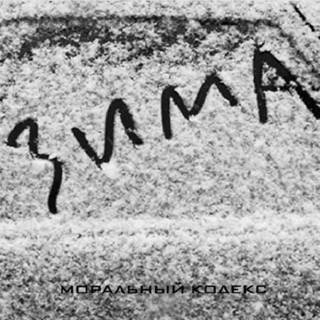 обмани свой вес cd Моральный кодекс: Зима (CD)
