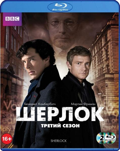 Шерлок. Сезон 3 (2 Blu-ray) SherlockСобытия третьего сезона сериала Шерлок разворачиваются спустя два года с тех пор, как Джон Ватсон похоронил своего друга.<br>