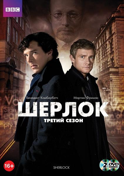 Шерлок. Сезон 3 (2 DVD) Sherlock