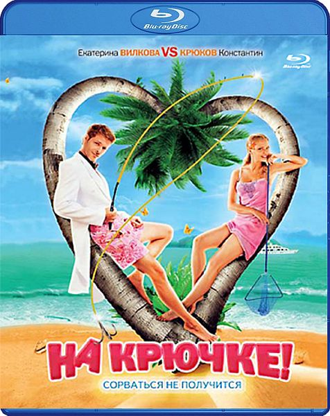 На крючке! (Blu-ray)