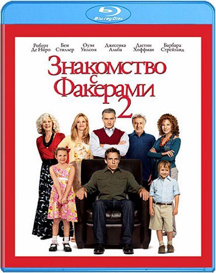 Знакомство с Факерами2 (Blu-ray) Little Fockers