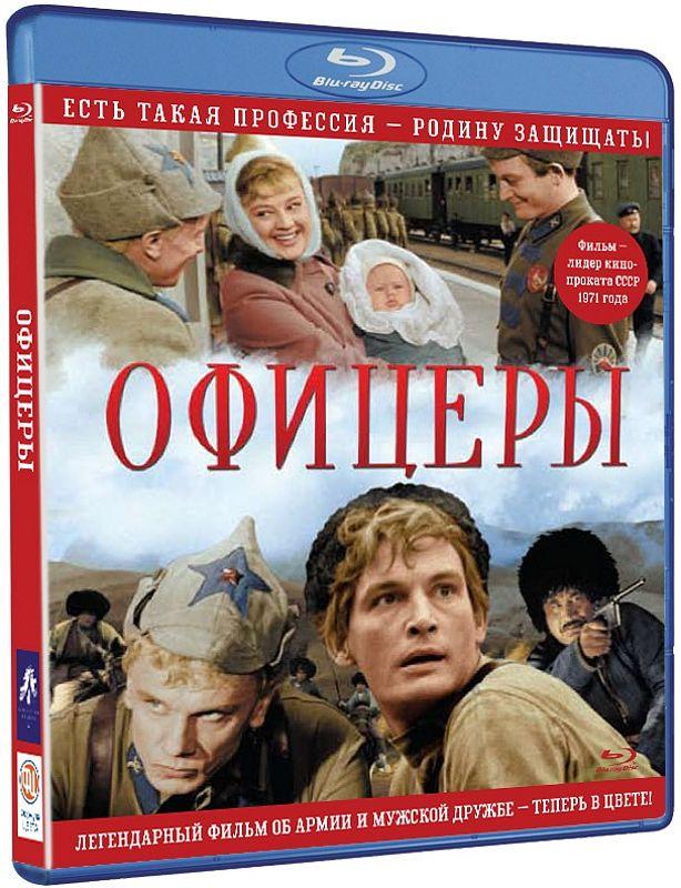 Офицеры (Blu-ray)