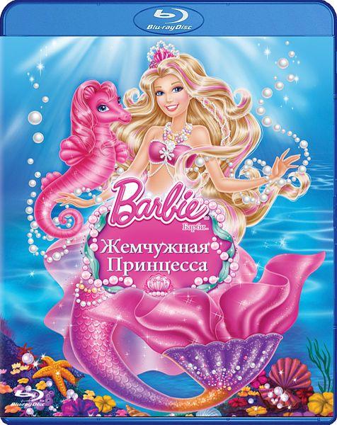 Барби. Жемчужная принцесса (Blu-ray) Barbie: The Pearl Princess